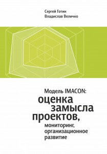IMACON_Cover_Preview