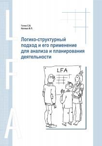 LFA_Cover_Preview